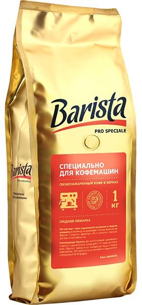 кофе в зернах Barista Pro Speciale